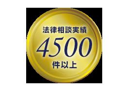大阪市北区 弁護士法律相談実績4,500件以上